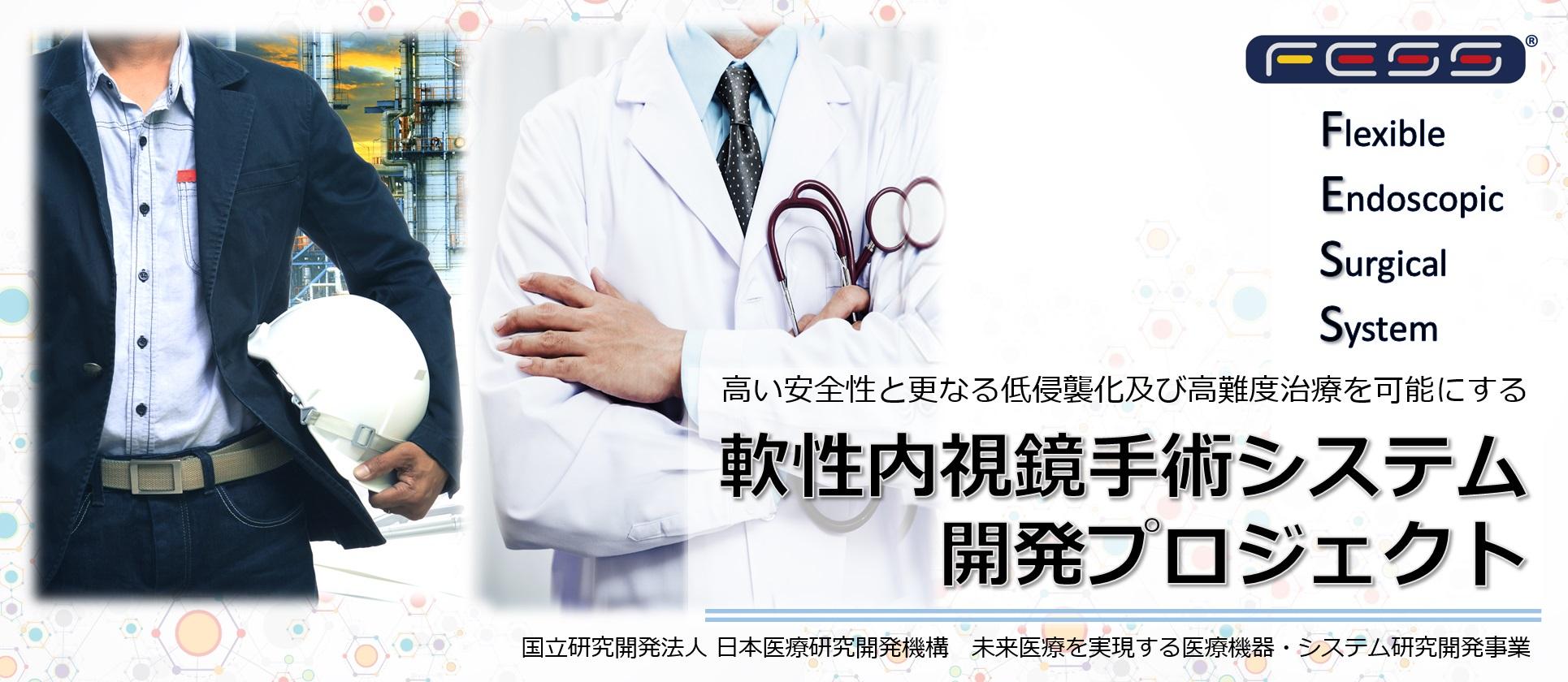 開発 医療 機構 日本 研究 開発 研究 法人 国立
